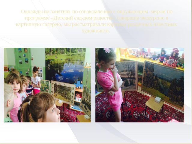 Однажды на занятиях по ознакомлению с окружающим миром по программе «Детский...