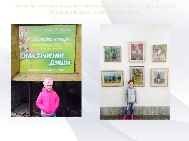 Затем мы отправились на выставку-конкурс художников города Бийска «Настроение...
