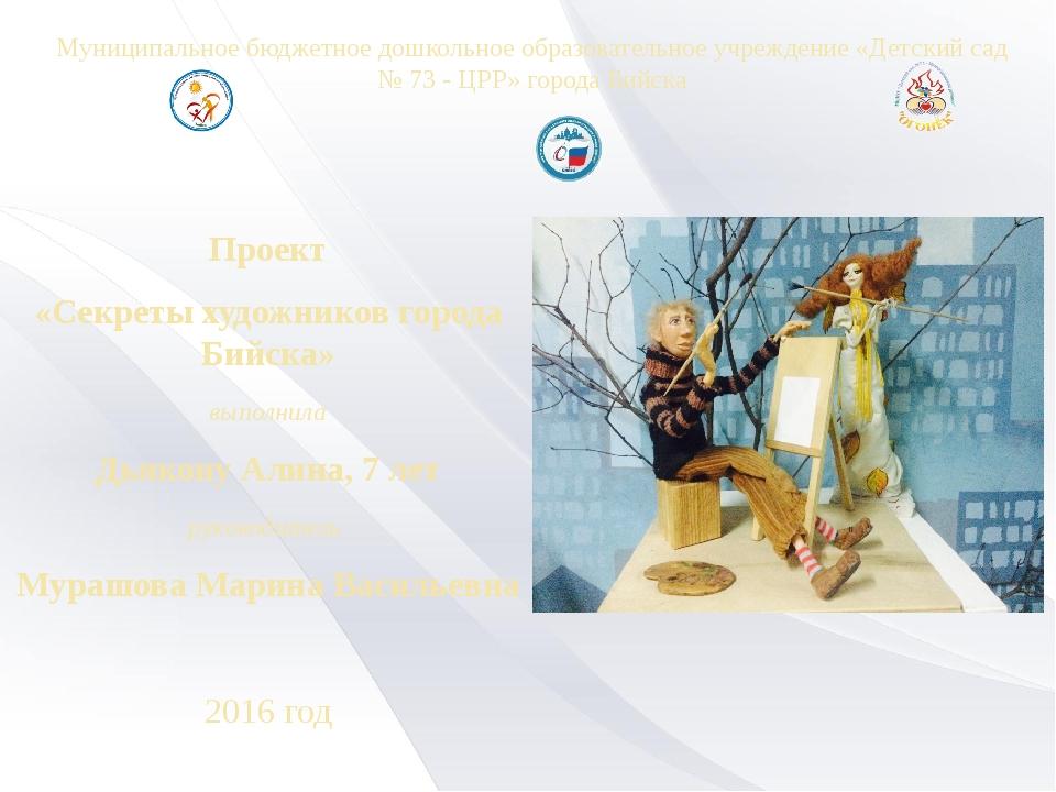 Проект «Секреты художников города Бийска» выполнила Дьякону Алина, 7 лет рук...