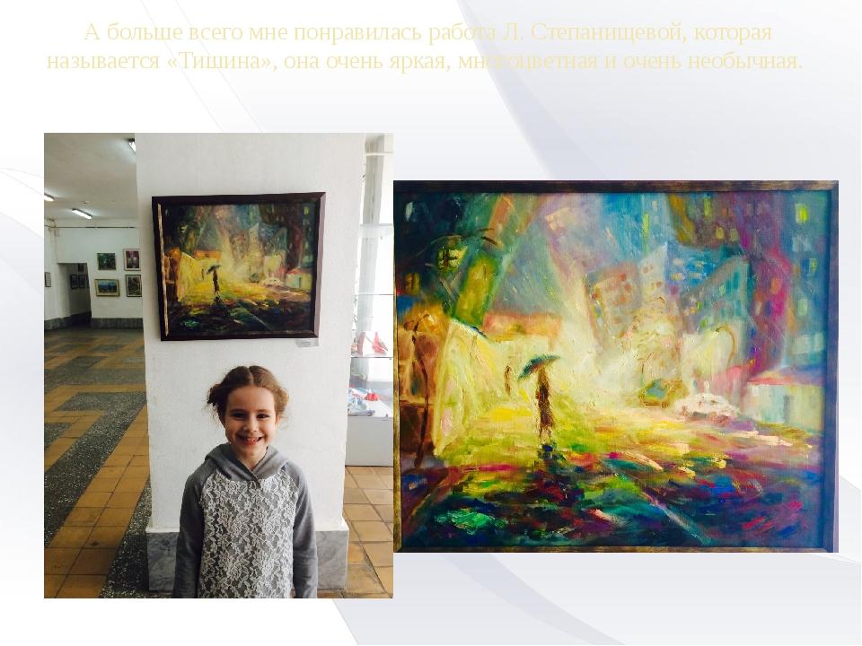 А больше всего мне понравилась работа Л. Степанищевой, которая называется «Ти...