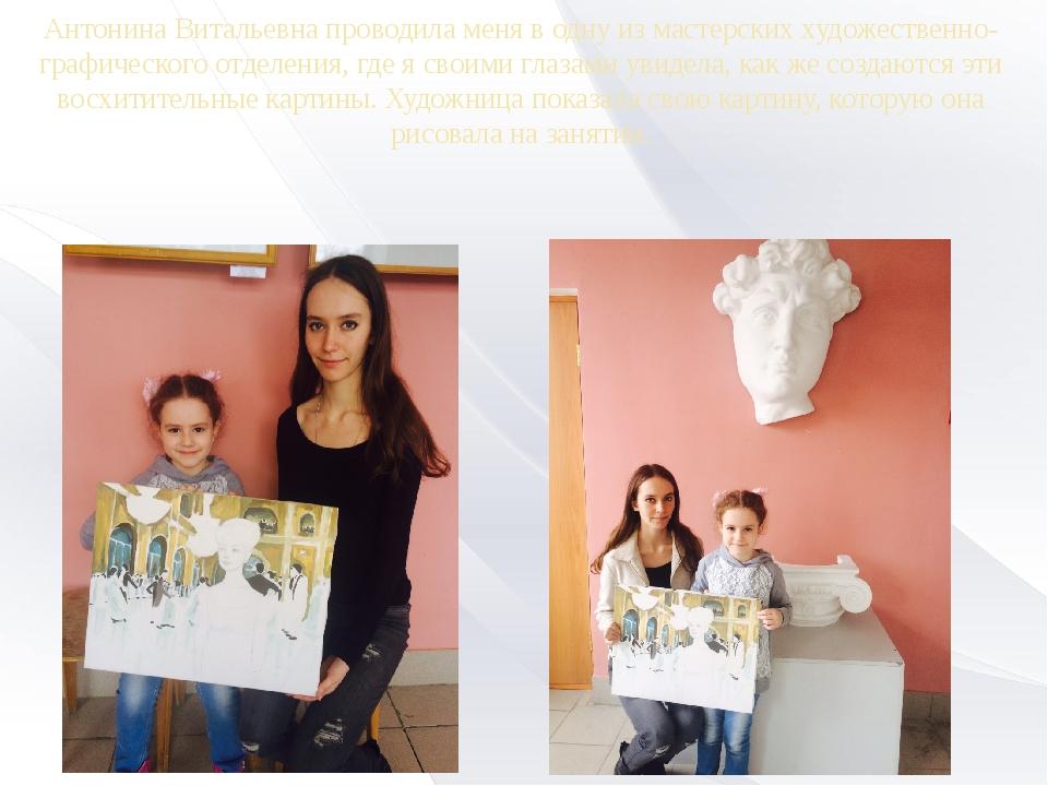 Антонина Витальевна проводила меня в одну из мастерских художественно-графиче...