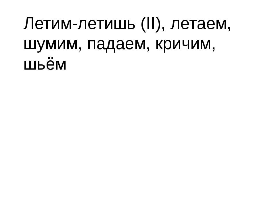 Летим-летишь (II), летаем, шумим, падаем, кричим, шьём