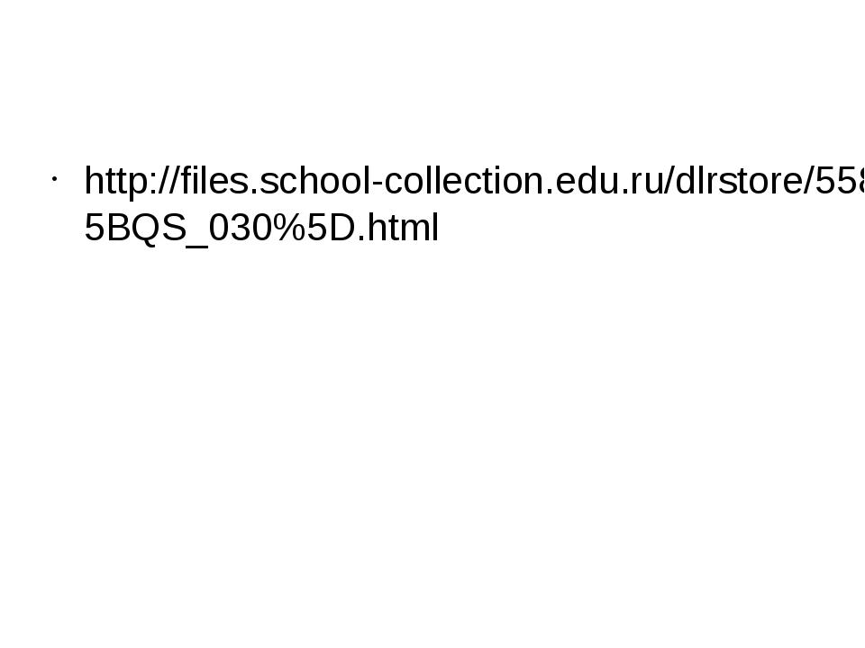 http://files.school-collection.edu.ru/dlrstore/558e5a1f-a55d-480d-8f40-ced4f...