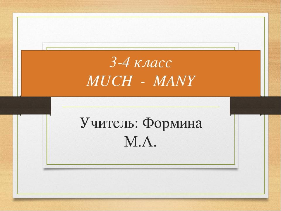 3-4 класс MUCH - MANY Учитель: Формина М.А.