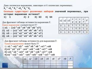 Дано логическое выражение, зависящее от 6 логических переменных: X1  ¬X2  X