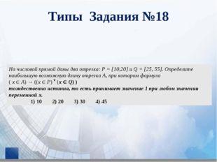 На числовой прямой даны два отрезка: P = [10,20] и Q = [25, 55]. Определите н