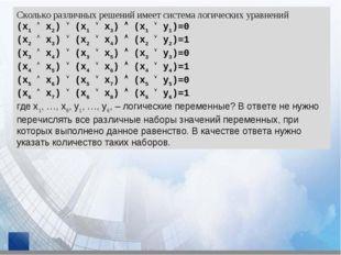 Сколько различных решений имеет система логических уравнений (x1  x2)  (x1