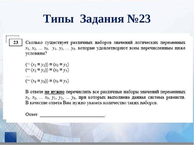 Типы Задания №23