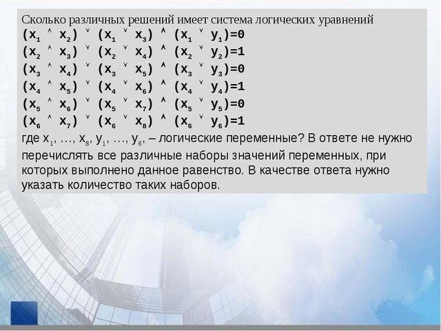 Сколько различных решений имеет система логических уравнений (x1  x2)  (x1...