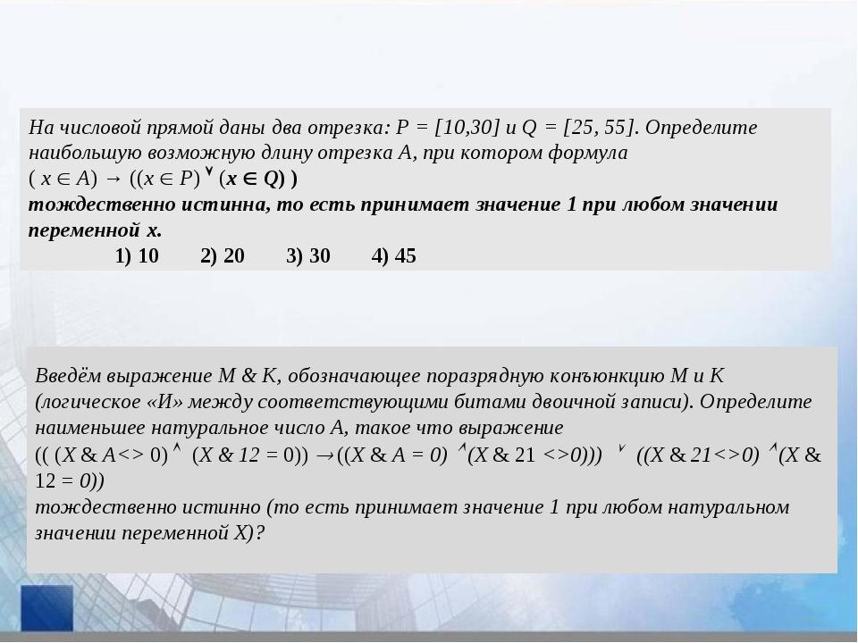 На числовой прямой даны два отрезка: P = [10,30] и Q = [25, 55]. Определите н...