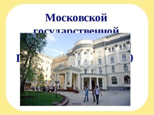 Московской государственной консерватории имени П.И.Чайковского 150 лет!