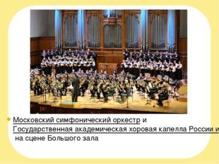 Московский симфонический оркестриГосударственная академическая хоровая капе