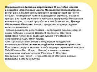 Открываются юбилейные мероприятия 30 сентября циклом концертов «Скрипичные шк