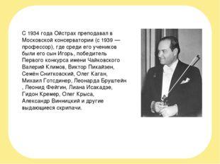 С1934 годаОйстрах преподавал вМосковской консерватории(с1939— профессор