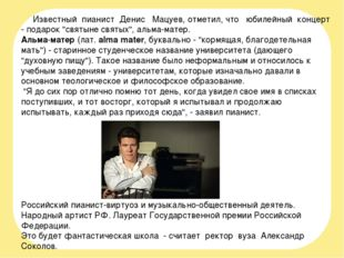 """Известный пианист Денис Мацуев, отметил, что юбилейный концерт - подарок """"св"""