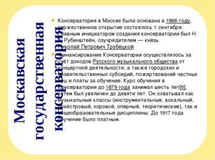 Москавская государственная консерватория Консерватория в Москве была основана