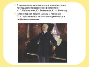 В первые годы деятельности в консерватории преподавали профессора: фортепиано
