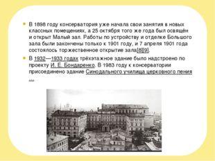 В 1898 году консерватория уже начала свои занятия в новых классных помещениях