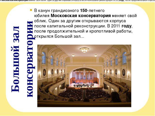 Большой зал консерватории В канун грандиозного150-летнего юбилеяМосковская...
