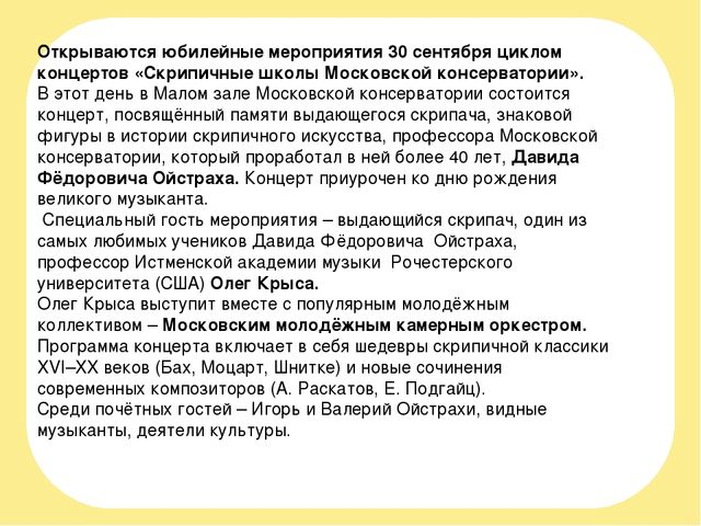 Открываются юбилейные мероприятия 30 сентября циклом концертов «Скрипичные шк...