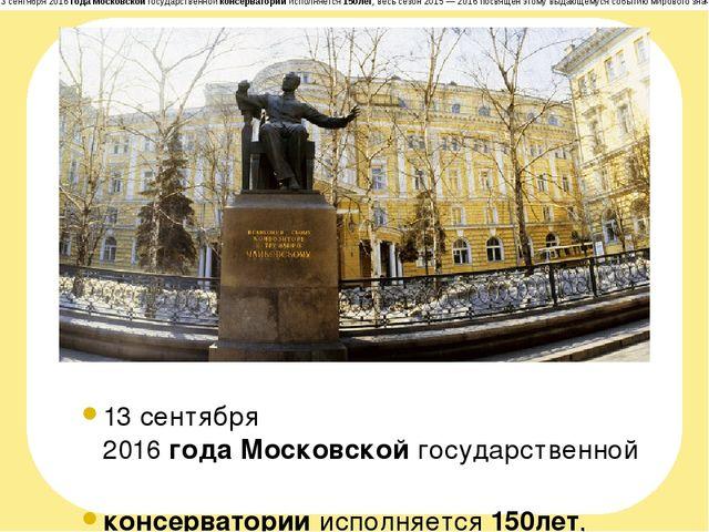 13 сентября 2016годаМосковскойгосударственнойконсерваторииисполняется15...