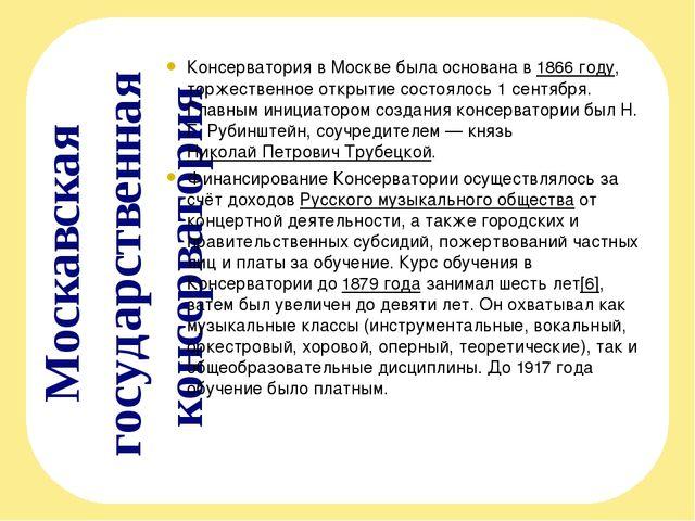 Москавская государственная консерватория Консерватория в Москве была основана...