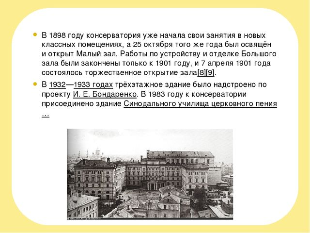 В 1898 году консерватория уже начала свои занятия в новых классных помещениях...