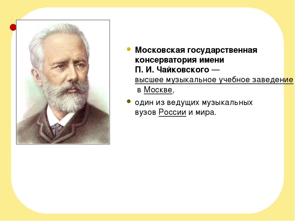 «МАМА» Московская государственная консерватория имени П.И.Чайковского—выс...