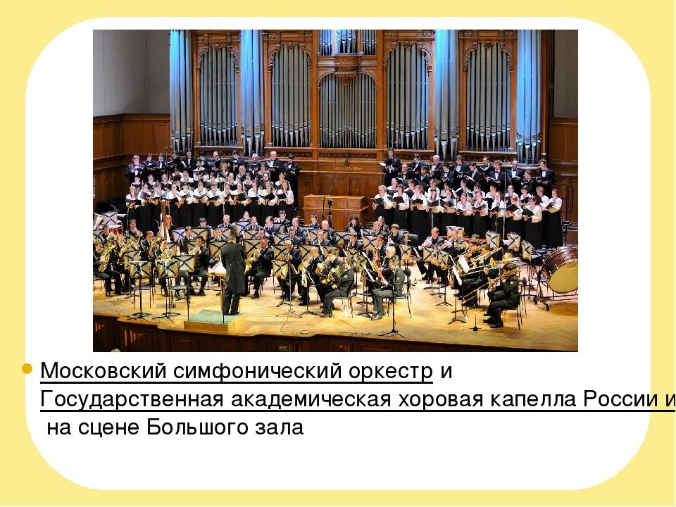 Московский симфонический оркестриГосударственная академическая хоровая капе...