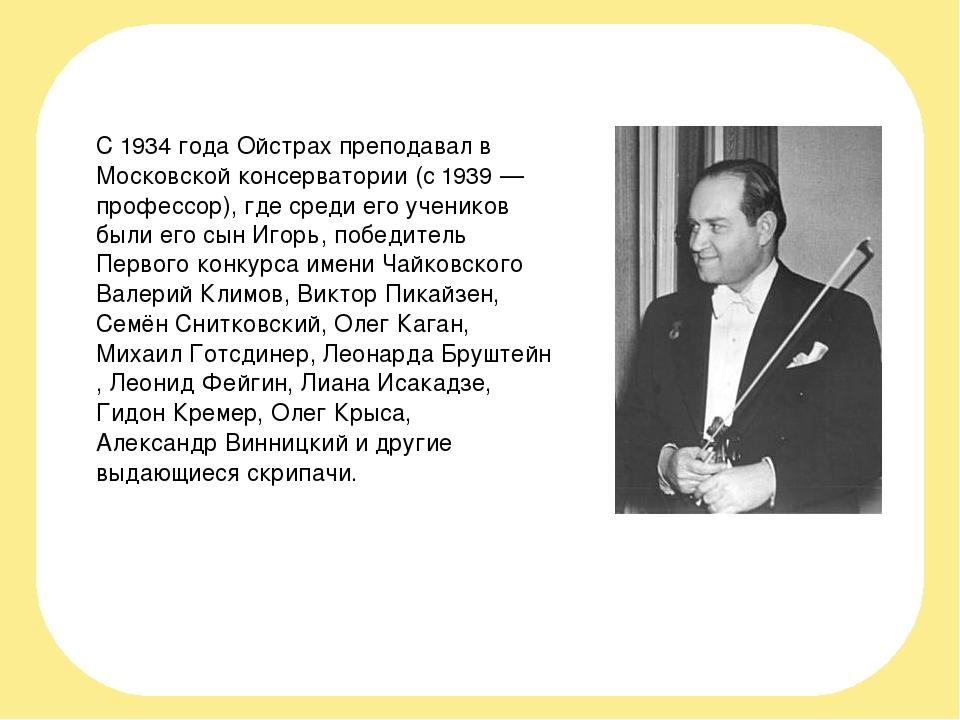 С1934 годаОйстрах преподавал вМосковской консерватории(с1939— профессор...