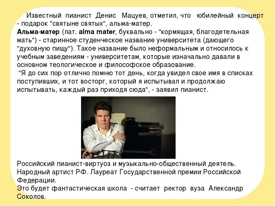"""Известный пианист Денис Мацуев, отметил, что юбилейный концерт - подарок """"св..."""