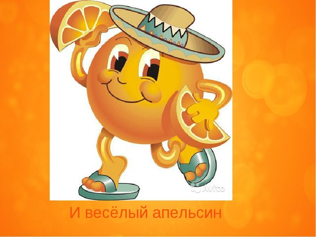 И весёлый апельсин