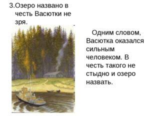 3.Озеро названо в честь Васютки не зря. Одним словом, Васютка оказался сильны