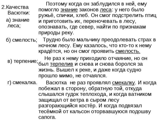 2.Качества Васютки: а) знание леса; б) смелость; в) терпение; г) смекалка. По...