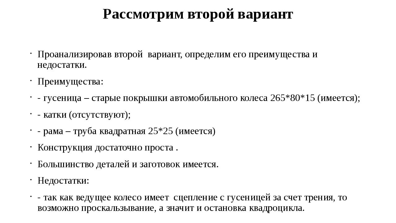 Рассмотрим второй вариант Проанализировав второй вариант, определим его преим...