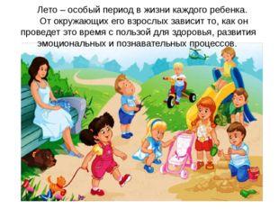 Лето – особый период в жизни каждого ребенка. От окружающих его взрослых зави