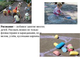Рисование – любимое занятие многих детей. Рисовать можно не только фломастера