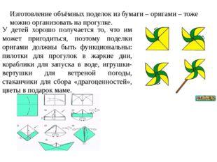Изготовление объёмных поделок из бумаги – оригами – тоже можно организовать н