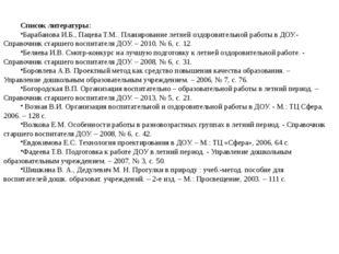 Список литературы: Барабанова И.Б., Пацева Т.М.. Планирование летней оздорови