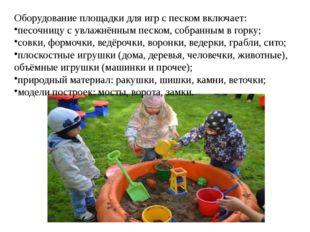 Оборудование площадки для игр с песком включает: песочницу с увлажнённым песк