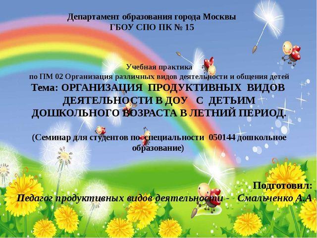 Департамент образования города Москвы ГБОУ СПО ПК № 15 Учебная практика по ПМ...