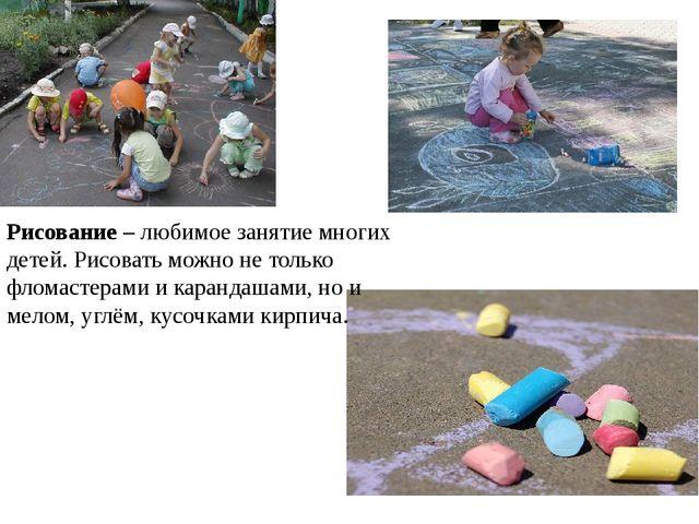 Рисование – любимое занятие многих детей. Рисовать можно не только фломастера...