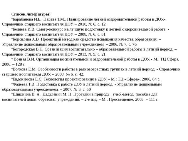 Список литературы: Барабанова И.Б., Пацева Т.М.. Планирование летней оздорови...