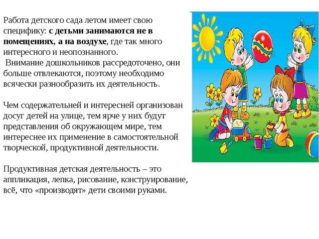 Работа детского садалетом имеет свою специфику:с детьми занимаются не в пом...