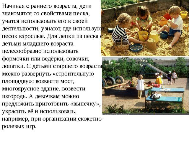 Начиная с раннего возраста, дети знакомятся со свойствами песка, учатся испол...