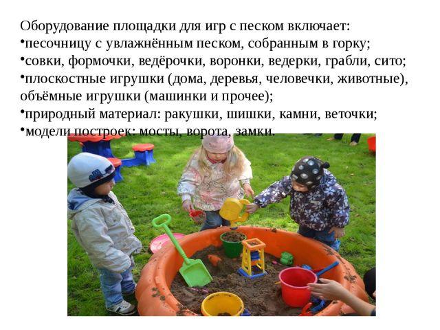 Оборудование площадки для игр с песком включает: песочницу с увлажнённым песк...