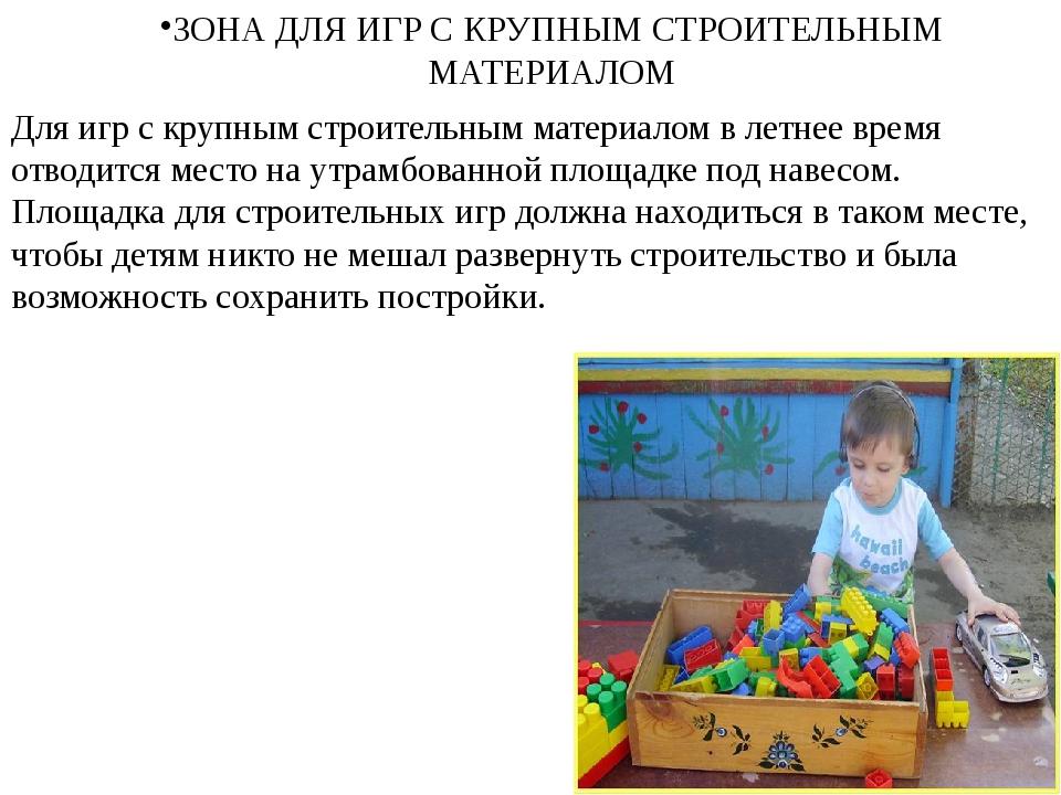 ЗОНА ДЛЯ ИГР С КРУПНЫМ СТРОИТЕЛЬНЫМ МАТЕРИАЛОМ Для игр с крупным строительным...