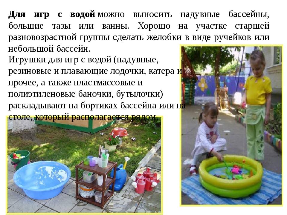 Для игр с водойможно выносить надувные бассейны, большие тазы или ванны. Хор...