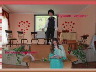 Пушкин - лицеист Катенька Бакунина
