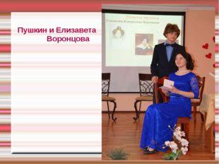 Пушкин и Елизавета Воронцова